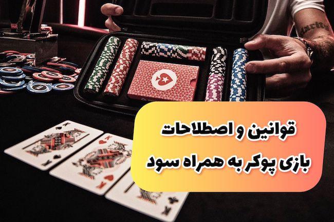 دانلود انواع بازی های پوکر به همراه بررسی اصطلاحات و قوانین بازی پوکر